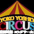 ヨシダサーカス ( yoshidacircus )