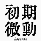 初期微動Records OfficialShop ( ShokibidouRecords )