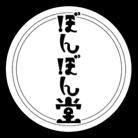 ぼんぼん堂 ( bonbondo )