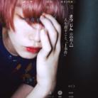 きのした まこ ( MACO_KINO )