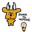 鹿と仏 SHIKA TO HOTOKE ( mitsu_honey77 )
