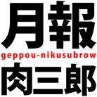 月報肉三郎 ( geppou_niku )