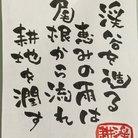渓尾耕地 ( keokoji )