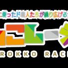 もろっこレーシング ( MorokkoRacing )
