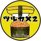 ツルカメ2 ( TURUKAMEX2 )