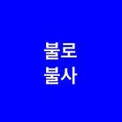 りゅた㌘(18) ( ryt___pcy61 )