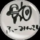 FUMIN ( drumsfumin )