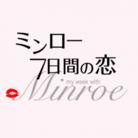 ミンロー7日間の恋 ( minroeSS4Tokyo )