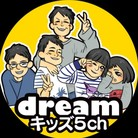 dreamキッズ5ch ( dreamkids_5ch )