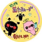 うちゅうじんピピコの星 ( pipikonohoshi )