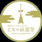 乙女の祇園祭 ( otome )