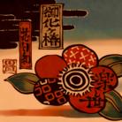 花日和 畳 ( tatami111 )