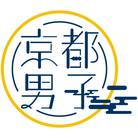 京都男子 ( kyotodanshi )