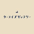 ターコイズギャラリーsuzuri ( t-gallery )