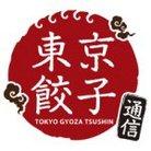 東京餃子通信 ( tokyogyoza )