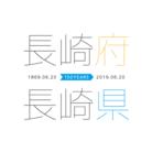 長崎県150周年おめでとう実行委員会 ( nobu0116 )
