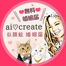 似顔絵婚姻届/スマホDIY婚姻届~ai.create~ ( ai-create )