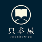 只本屋 ( tadahon-ya )