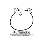 ソフトクリーム工場 ( KumanoKo )