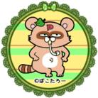 ぽこたろー ( uIhF6mA02YBVrCA )