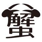 蟹 ( sushikamone )