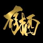 有栖なつみの筆文字ショップ ( 723_oO )