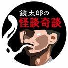鏡太郎の怪談奇談 ( Kyotaro_kwaidan )