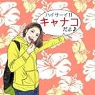 キャナコ@保育士/速読の先生/妊婦/シンママ/VALU ( canako358 )