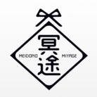 冥途ノ土産 ( yoroshiku_luck )