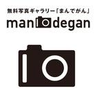 まんでがん ( mandegan )