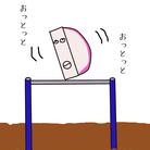 denjonhakase