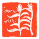 いちがつにがつ ( ichigatsu-nigatsu )