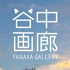 谷中画廊 ( yanakagarou_bunshitu )
