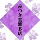 みつきせおん【みつき堂。】 ( mitsuki_seon )