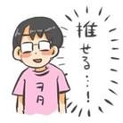 ヲタクじゃないもん! ( OTAKU )
