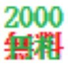 弐千円札サーバー 公式アカウント ( 2000yenserver )
