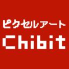 ピクセルアート Chibit ( chibit )