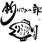 釣りさぁ〜部 ( tsurisarbu )