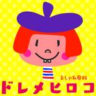 ドレメヒロコ ( DoremeHiroko )