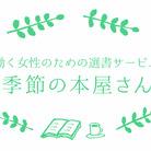 """""""季節の本屋さん"""" ( bookfilage )"""