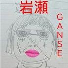 ガンセ ( kujitu_ )