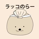 ラッコの「らー」 ( sea_otter_ra )