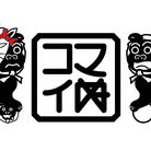 コマイぬ ( shibahara164 )