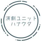 演劇ユニットハナウタ ( hn8__ )