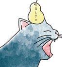 やまのべ ともな ( TomonaYamanobe )
