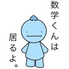 数学くん ( suugakukunhairu )
