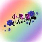 小悪魔cherry ( koakumacherry_ )