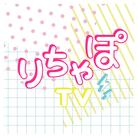 りちゃぽTV ( richapotv )