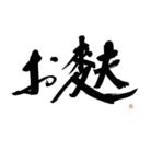 字書きの江島史織です ( ejisio )