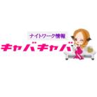 ナイトワーク情報 キャバキャバⅫ ( kyabakyaba12 )